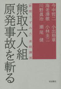 熊取六人組原發事故を斬る 「新聞うずみ火」連續講演