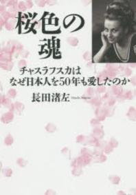 櫻色の魂 チャスラフスカはなぜ日本人を50年も愛したのか