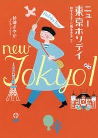 ニュ-東京ホリデイ 旅するように街をあるこう