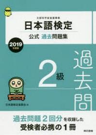 日本語檢定公式過去問題集2級 文部科學省後援事業 2019年度版