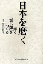 日本を磨く 輝く「强い國」をつくる