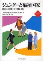 ジェンダ―と福祉國家 歐米におけるケア.勞動.福祉