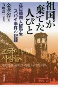 祖國が棄てた人びと 在日韓國人留學生スパイ事件の記錄