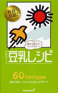 ヘルシ-!豆乳レシピ 60 RECIPES 豆乳で作る,ドリンク&ごはん&デザ-ト