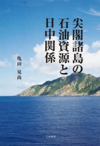 尖閣諸島の石油資源と日中關係