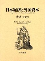 日本經濟と外國資本 1858-1939