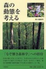森の動態を考える