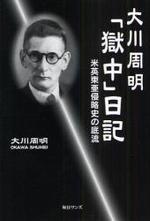 大川周明「獄中」日記 米英東亞侵略史の底流