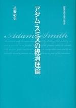 アダム.スミスの經濟理論