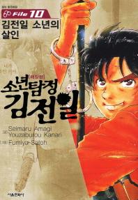소년탐정 김전일. 10