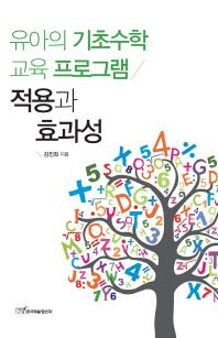유아의 기초수학 교육 프로그램 적용과 효과성