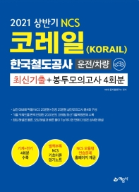 NCS 코레일 한국철도공사(KORAIL) 운전/차량 최신기출 + 봉투모의고사 4회분(2021 상반기)(봉투)