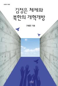 김정은 체제와 북한의 개혁개방