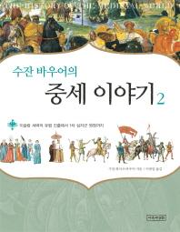 수잔 바우어의 중세 이야기. 2: 이슬람 세력의 유럽 진출에서 1차 십자군 원정까지