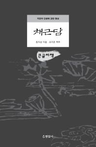 채근담(큰글씨책)