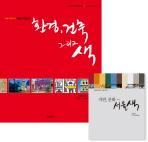 색채 디자이너 필립 랑클로의 환경 건축 그리고 색