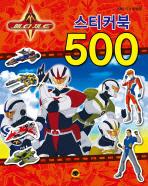 메타제트 스티커북 500