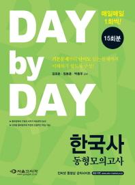 Day by Day 한국사 동형모의고사(2016)