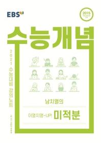 EBS 수능개념 강의노트 고등 남치열의 이열치열~UP! 미적분(2021 수능대비)