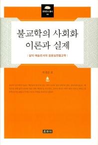 불교학의 사회화 이론과 실제