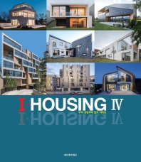 I Housing. 4: 주택,전원주택,빌라,아파트