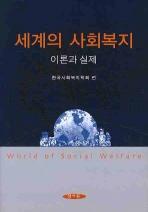 세계의 사회복지: 이론과 실제