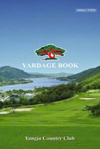 골프코스가이드북(양주 컨트리클럽)