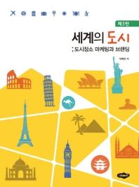 세계의 도시: 도시장소 마케팅과 브랜딩
