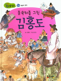 풍속화를 그린 김홍도