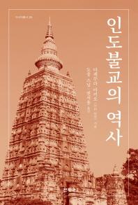 인도불교의 역사