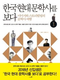 한국 현대 문학사를 보다. 1: 개화기~일제강점기