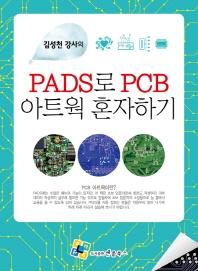 김성천 강사의 PADS로 PCB 아트웍 혼자하기