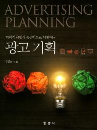 학제적 융합적 공생학으로 이해하는 광고기획