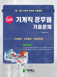 PASS 기계직 공무원 기출문제