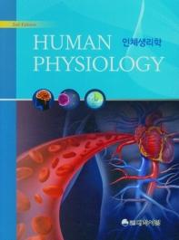 인체생리학