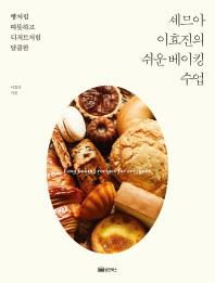 빵처럼 따뜻하고 디저트처럼 달콤한 셰므아 이효진의 쉬운 베이킹 수업