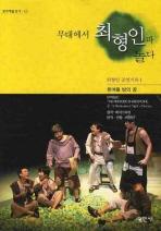 무대에서 최형인과 놀다(최형인 공연기록 I)