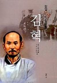 김혁(항일무장 독립운동가)