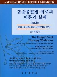 통증유발점 치료의 이론과 실제