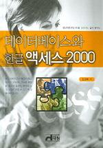 데이터베이스와 한글액세스 2000