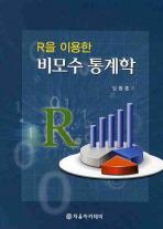 R을 이용한 비모수 통계학