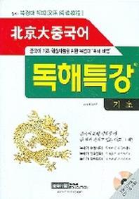 북경대 중국어 독해특강(기초)