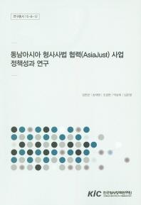 동남아시아 형사사법 협력(AsiaJust) 사업 정책성과 연구