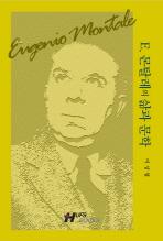 E. 몬탈레의 삶과 문학
