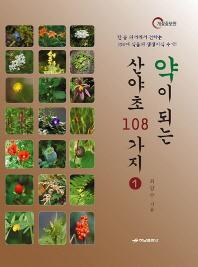 약이 되는 산야초 108가지. 1