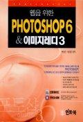 웹을 위한 PHOTOSHOP 6 & 이미지레디 3(CD 1장포함)