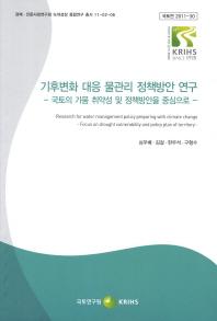 기후변화 대응 물관리 정책방안 연구