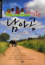 SMILE 남아공