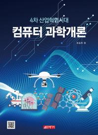 4차 산업혁명시대 컴퓨터과학개론