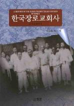 한국장로교회사